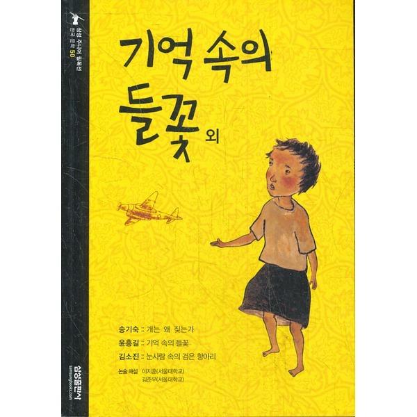 삼성출판사 주니어 필독선 한국 문학 1-50 (총50권 세트)