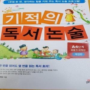 기적의 독서논술 A4/길벗스쿨.2014(초등3-4학년)