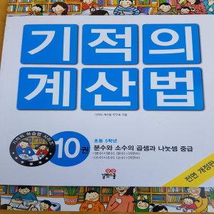 뉴 기적의 계산법10 .분수와 소수의 나눗셈 중급/길벗스쿨.2012