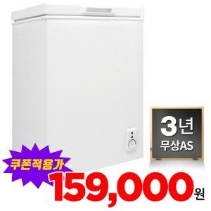 업소용냉동고 아이스크림 미니 소형 냉동고 98L화이트