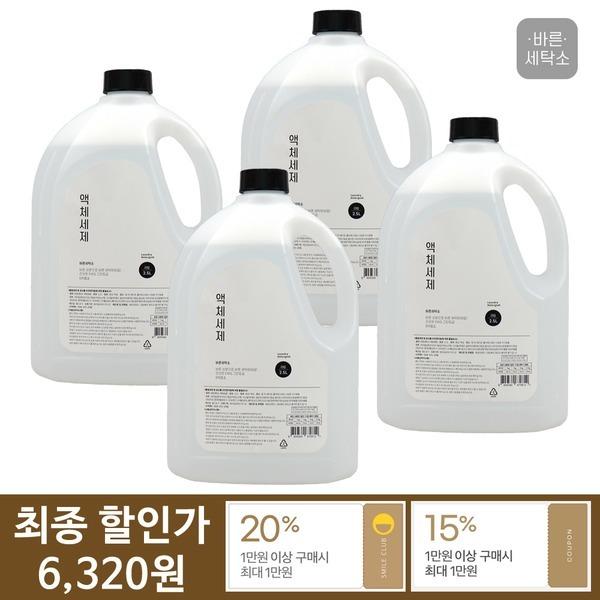 바른세탁소 액체세제 라임향 2.5L 4개 세탁세제