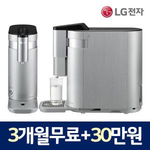 LG 케어솔루션 렌탈 3개월무료+30만원/제휴가21900원~