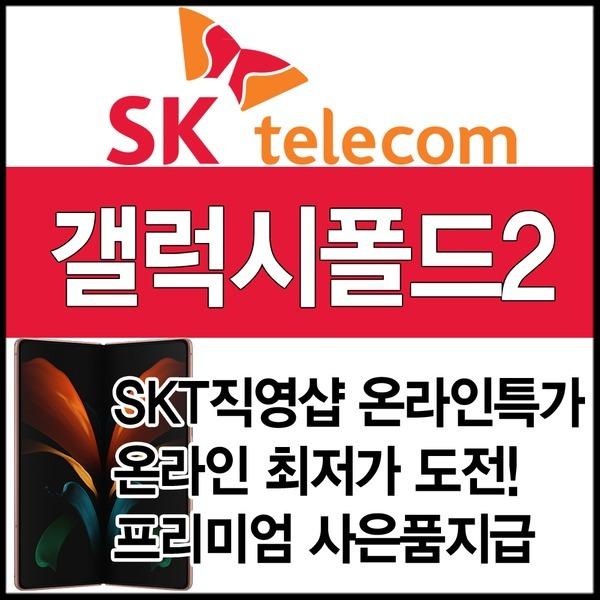 SKT 갤럭시 Z폴드2 요금제자유 온라인특가 사은품지급