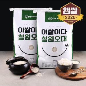 이쌀이다 철원오대 햅쌀 20kg 2020년산 햅쌀