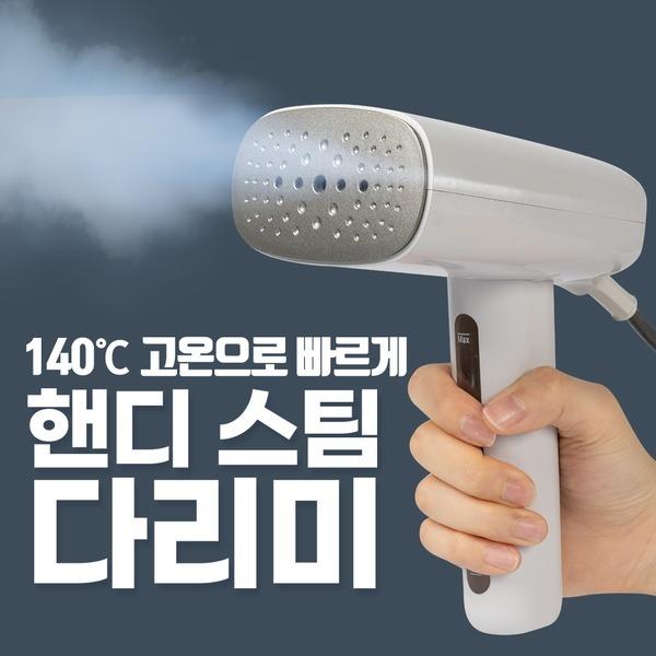 롯데 Lst-110 핸디스팀다리미 미니휴대용 _