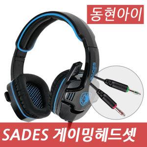 (DH) SADES SA-708 게이밍헤드셋/어학용헤드셋/PC게임