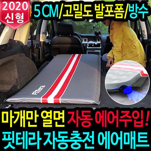 핏테라 에어매트 자충 차박 텐트 캠핑 매트 차량용 5T