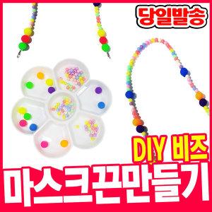 형광볼 마스크 스트랩 끈 만들기 DIY 비즈 목걸이줄