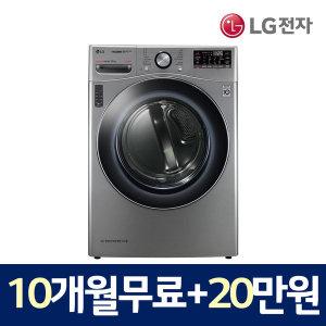 LG 건조기 렌탈 RH16VTR 10개월무료+20만원상품권