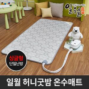 (현대Hmall) 일월  허니굿밤 온수매트 싱글 100x200 1인용 /일월매트/전기매트/온열매트