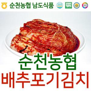 입점특가 순천농협남도김치 배추 포기김치 5kg 새우젓