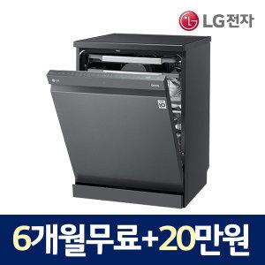 LG 식기세척기 렌탈 DFB22MR 6개월무료+20만원상품권