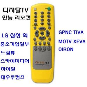 하나로디지탈리모컨AS-9011Z 국내외 엘지(LG)삼성대우