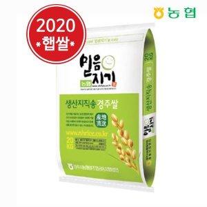 (팸쿡)  농협양곡  경상북도 2020년 믿음지기 경주쌀 20kg