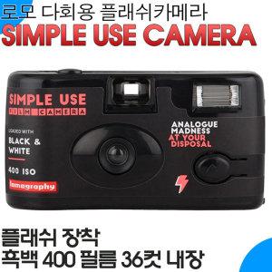 로모카메라 심플유즈(플래쉬/36컷)흑백/다회용카메라
