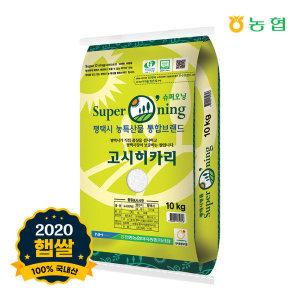 한결물산 2020년 햅쌀 특등급 고시히카리 안중농협 슈퍼오닝 10kg