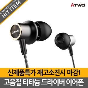 티타늄 다이나믹 드라이버 유선 이어폰 에이투 AW111