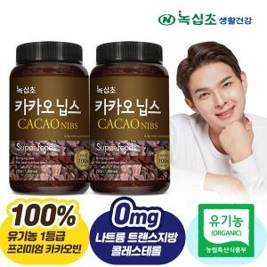 녹십초 유기농 카카오닙스 250gx2병/폴리페놀 카테킨