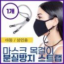 분실방지 마스크 스트랩 / 마스크 목걸이 1개