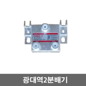 광대역분배기/위성/디지털/유선/케이블