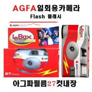 아그파 일회용카메라 플래쉬 400-27컷내장/필름카메라