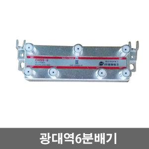분배기/광대역/위성/유선/케이블