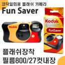 코닥 일회용카메라 (800-27컷 필름내장)플래쉬/필카