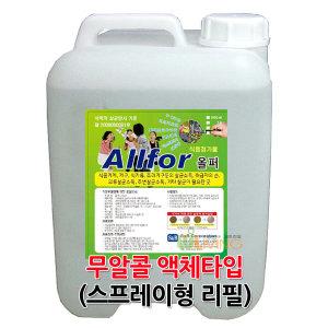 뿌리는소독제(올퍼)10리터 식약청승인천연소독제리필용