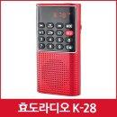 효도라디오 휴대용MP3 K-28 레드 미스터 미스트롯 음원