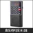 효도라디오 휴대용MP3 K-28 블랙 미스터 미스트롯 음원