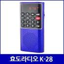 효도라디오 휴대용MP3 K-28 블루 미스터 미스트롯 음원