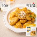 한입가득 스팀 닭가슴살 치즈 100g 10팩