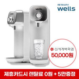렌탈 직수형정수기 미니S 상품권 5만원+5년치필터 증정