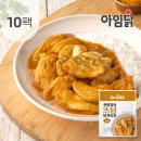 한입가득 스팀 닭가슴살 카레 100g 10팩