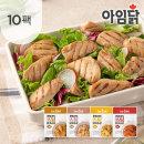 한입가득 스팀 닭가슴살 100g 4종 혼합 10팩