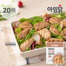 한입가득 스팀 닭가슴살 오리지널 100g 20팩