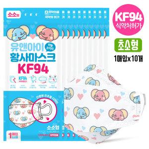 KF94/소소형 하코마스크 (1매x10개) 아기~유아