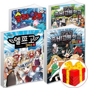 좀비고 코믹스 슬라임즈 1-20 권 / 좀비고등학교 엘프고 슬라임즈 겜툰 만화책 다이어리