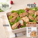 한입가득 스팀 닭가슴살 오리지널 100g 30팩