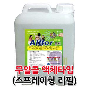 뿌리는살균소독제(올퍼)10리터/천연소독제리필용