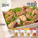 한입가득 스팀 닭가슴살 100g 4종 혼합 30팩