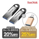 울트라 플레어 USB 3.0 16GB+16GB +타입C젠더 증정