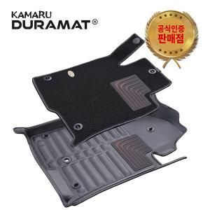 카마루 6D 듀라매트/카매트 바닥매트 자동차매트 차량