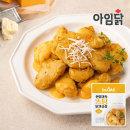 한입가득 스팀 닭가슴살 치즈 100g 1팩