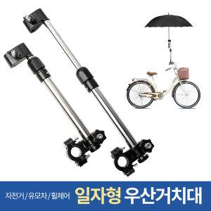 일자형 우산거치대 유모차 자전거 휠체어 양산스탠드