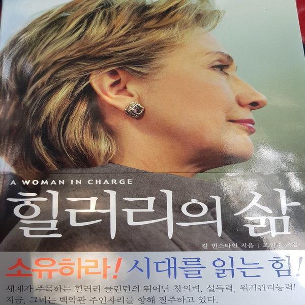 힐러리의 삶 /칼 번스타인.현문미디어.2007