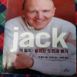 잭 웰치.끝없는 도전과 용기 /잭 웰치.청림출판.2002