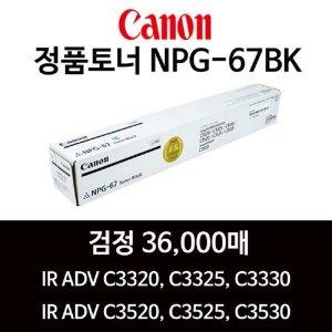 정품 NPG-67BK검정/iR-C3320/C3325/ 국내 순정품/특가