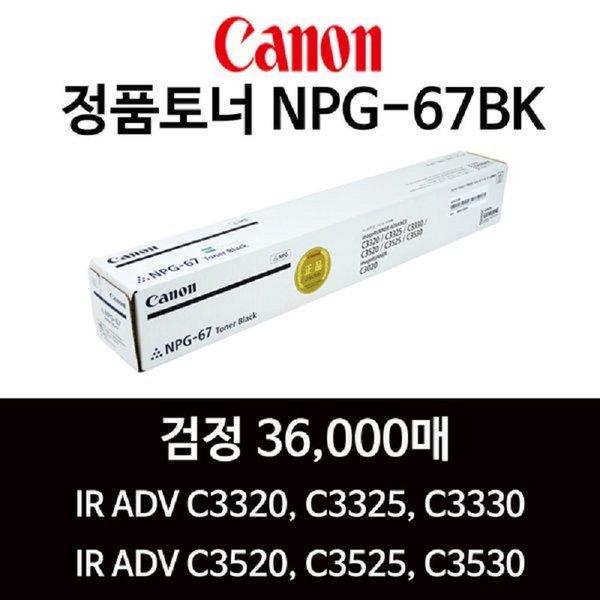 정품NPG-67BK검정/iR-C3320/C3325최신국내순정품/특가