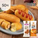 닭가슴살 소시지 고구마 핫도그 2종 혼합 50팩